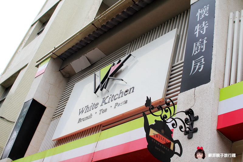 台中北區餐廳▍懷特廚房White Kitchen❤素食無國界料理❤異國素食料理