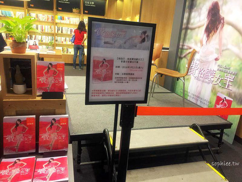 簽書會分享▌做自己,我是費洛蒙女王 ♥婷婷(黃鈺婷)新書發表!