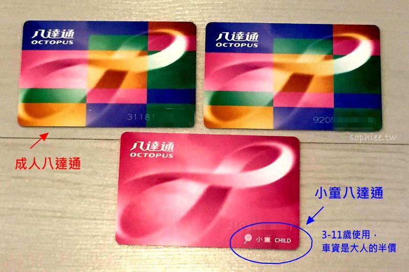 香港交通▍機場申辦八達通★八達通卡使用教學★一卡玩遍香港!