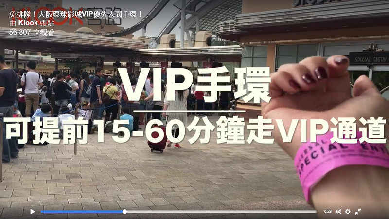 Klook客路▍大阪環球影城優先入園手環及日本交通票券優惠!