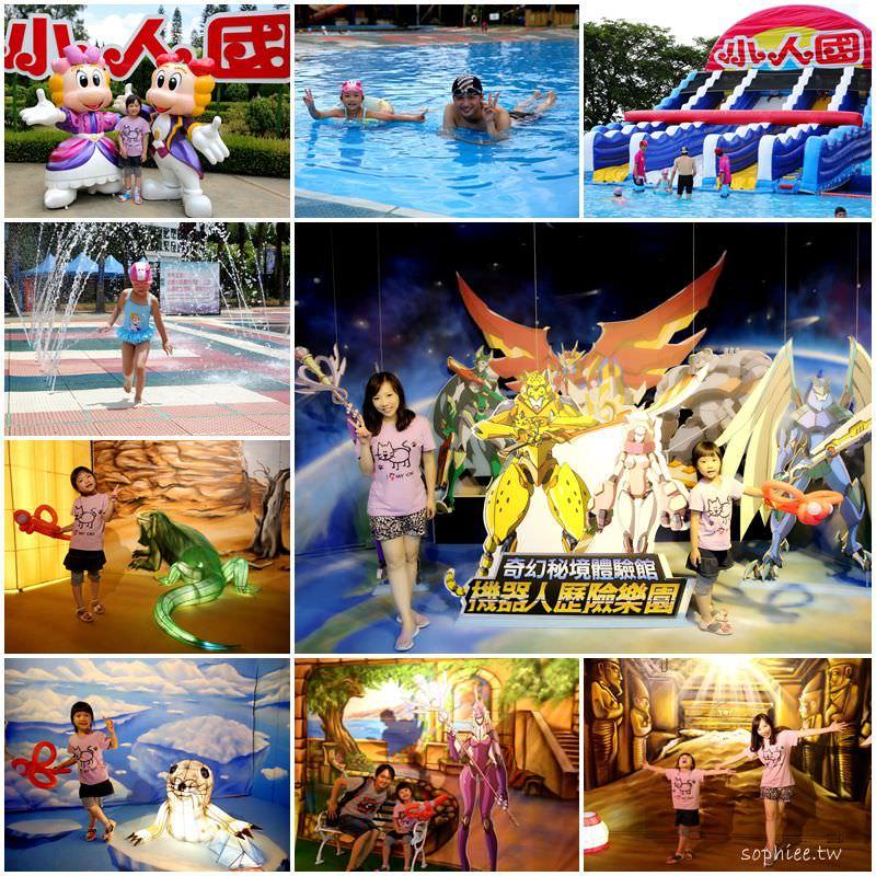 桃園龍潭▍小人國機器人歷險樂園★轟浪水樂園。暑假一同來趟奇幻冒險旅程!