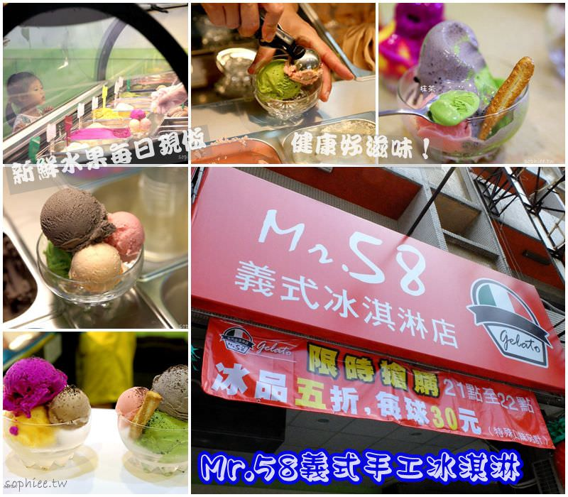 台中冰品▍Mr.58義式手工冰淇淋★新鮮水果每日現做健康好滋味!