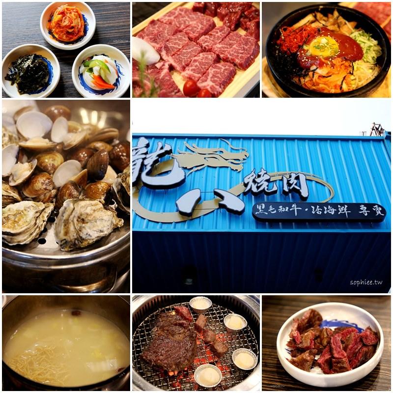 龍八燒肉▍黑毛和牛‧活海鮮專賣❤台中崇德燒肉推薦!