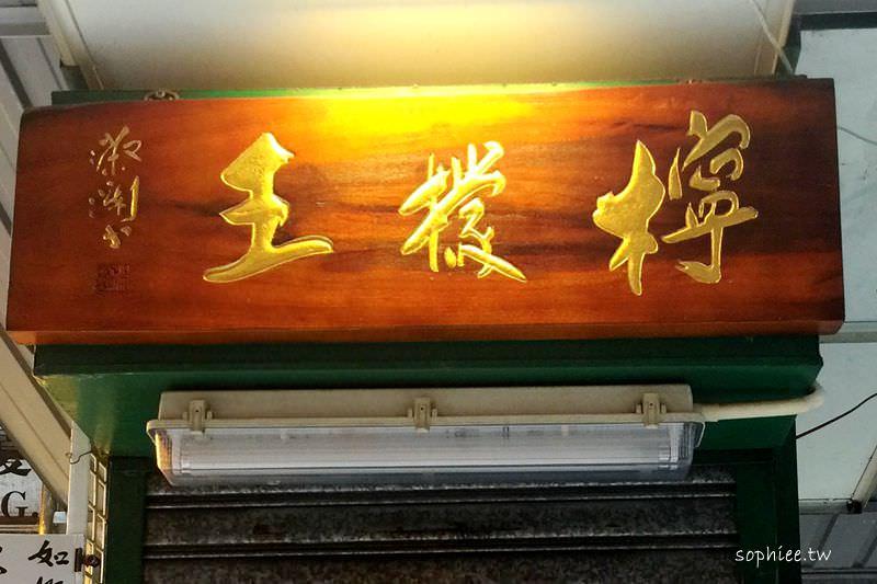 〔香港伴手禮〕檸檬王。上環永吉街甘草檸檬 人氣大排檔 必買伴手禮 超級搶手 有夠難買!