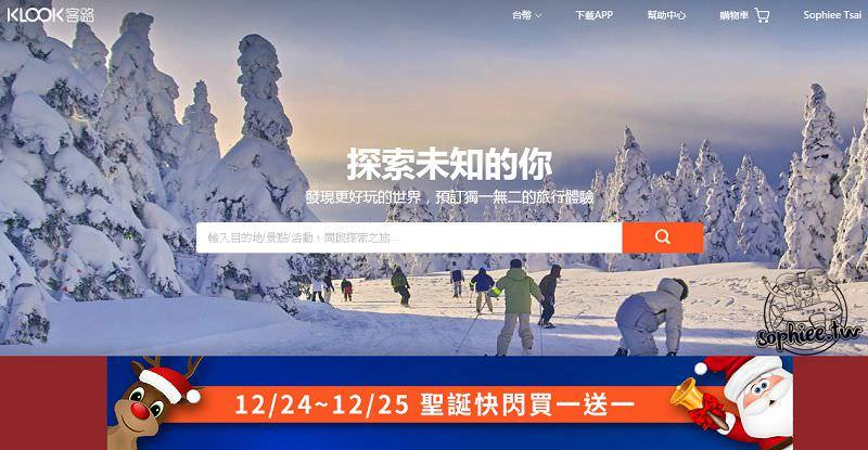 客路優惠碼▍使用Klook客路 各種便宜票券 日本旅遊交通都能一網打盡!