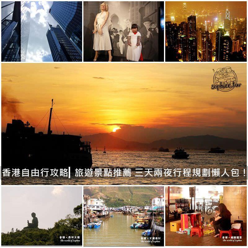 香港自由行攻略▎香港旅遊景點推薦 三天兩夜行程規劃安排 旅遊實用懶人包!