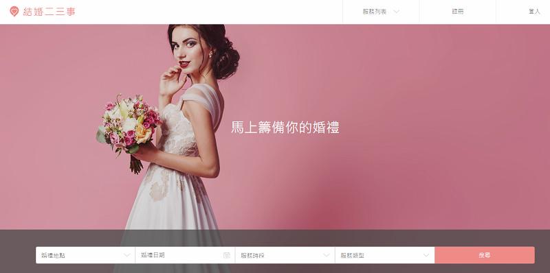 婚禮網站│結婚二三事。輕鬆成家・省時省力不吵架・最懂女人心的婚禮平台!