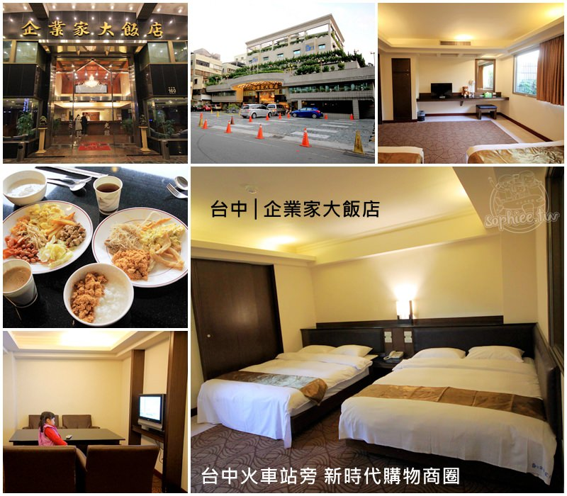 台中住宿│企業家大飯店。簡單乾淨,火車站附近的平價好選擇!
