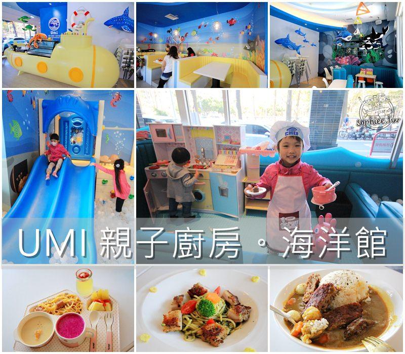 台中親子餐廳▎UMI 親子廚房。海洋館╳好玩又好吃╳新開幕小朋友的快樂天堂!