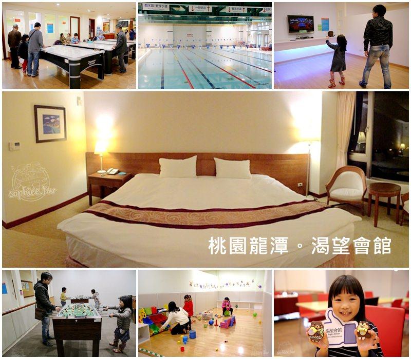 桃園龍潭飯店▍渴望會館。擁有萬坪公園綠地,近小人國六福村,來趟北部兩天一夜的輕旅行吧!