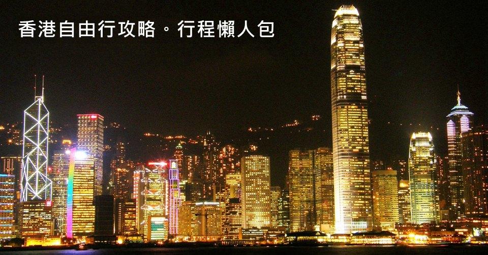 香港自由行攻略