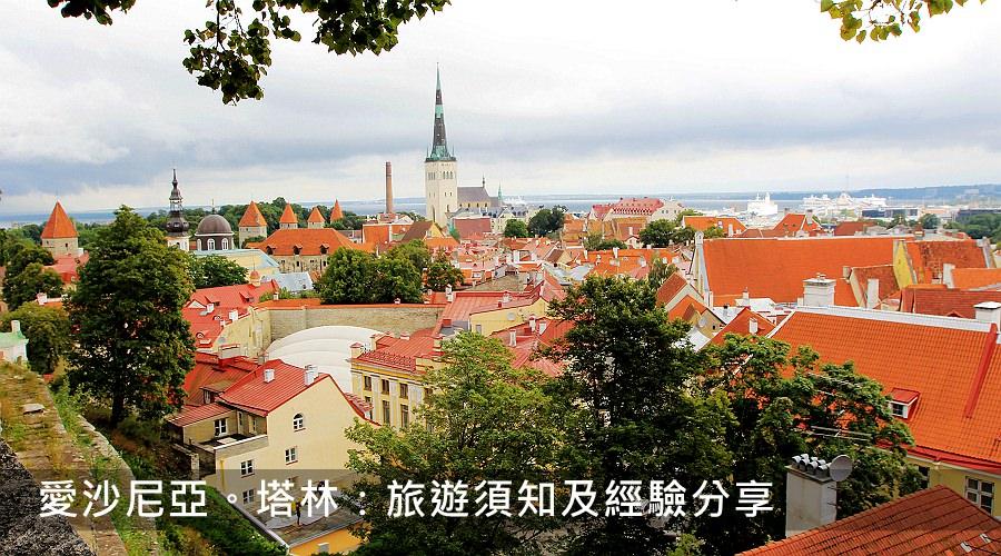 愛沙尼亞塔林旅遊