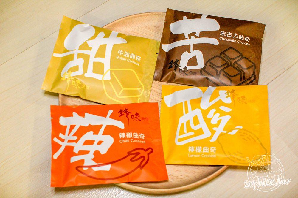 香港伴手禮推薦▎鋒味曲奇。謝霆鋒鋒味廚房 酸甜苦辣人生滋味!