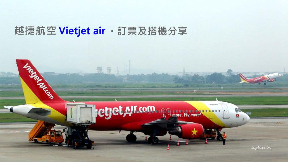 越捷航空Vietjet air▎搭機體驗分享及訂票步驟教學-傳說中的零元機票!