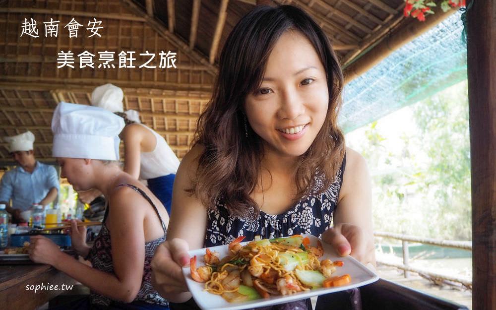 越南會安▎旅遊行程介紹。傳統美食烹飪與自然探索之旅