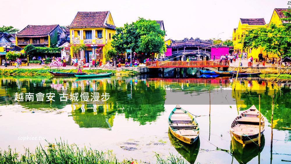 越南會安▎古城漫步。自由行路線/觀光景點/旅遊須知