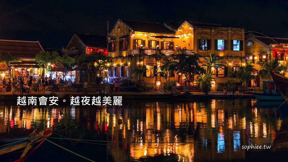 越南會安▎越夜越美麗的會安古城。越南自由行最佳的觀光景點