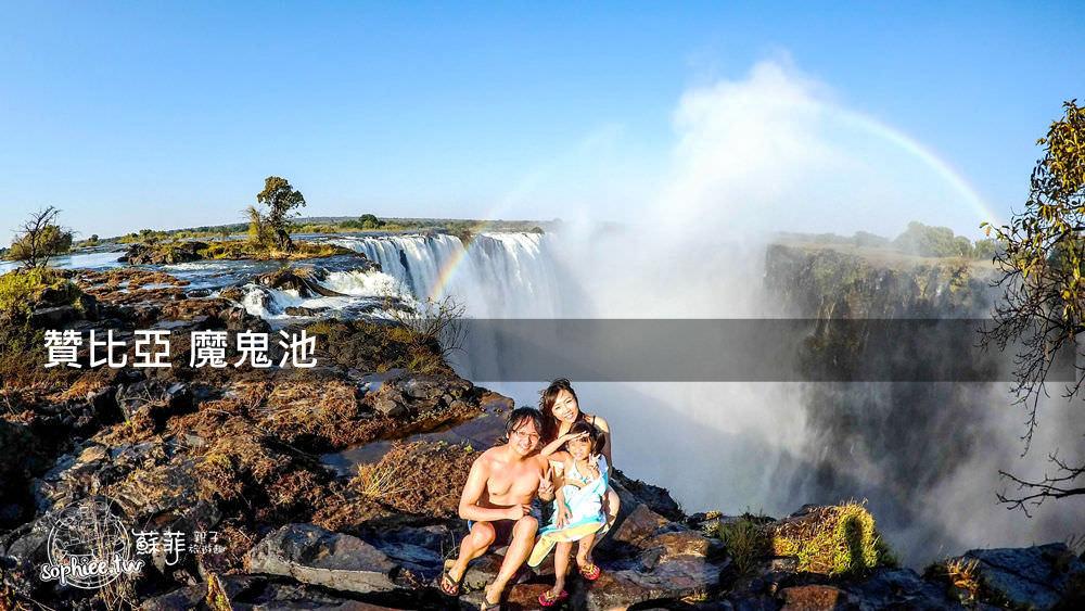 辛巴威旅遊▎贊比亞魔鬼池世界上最危險的游泳池。非洲自由行