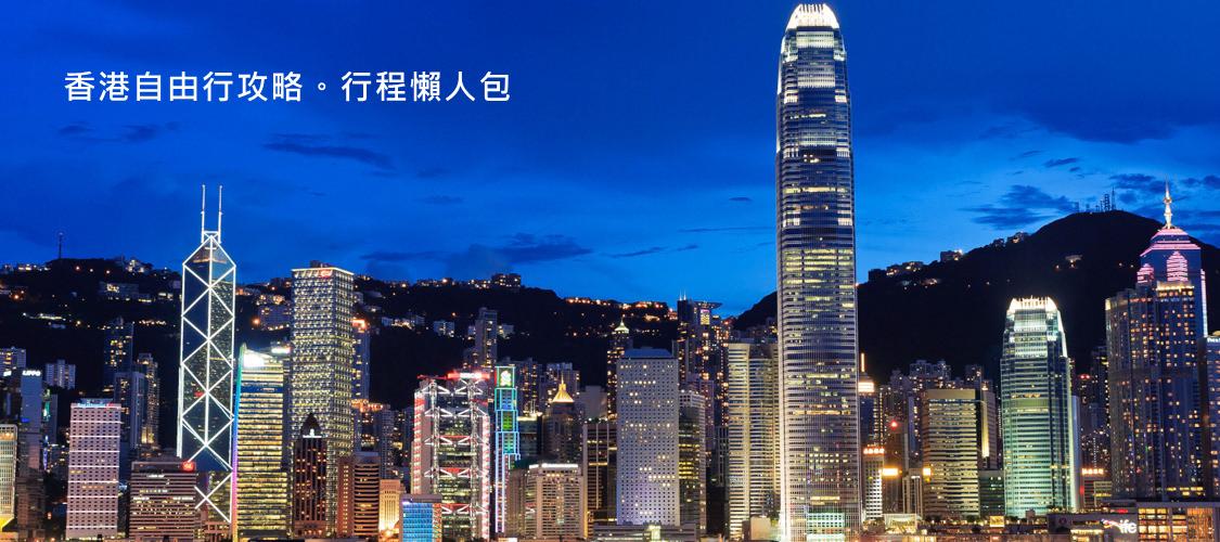 香港行程攻略