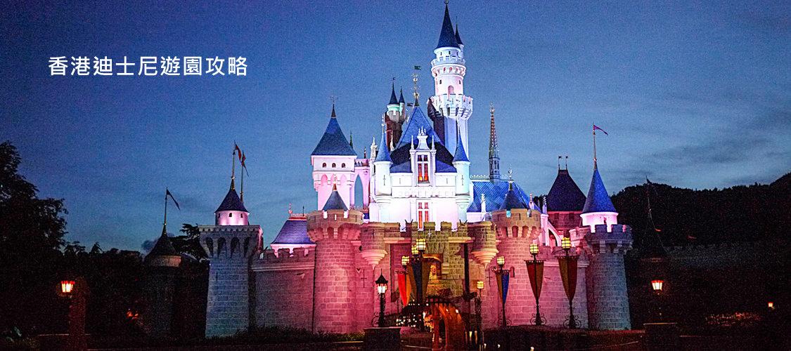 香港迪士尼懶人包