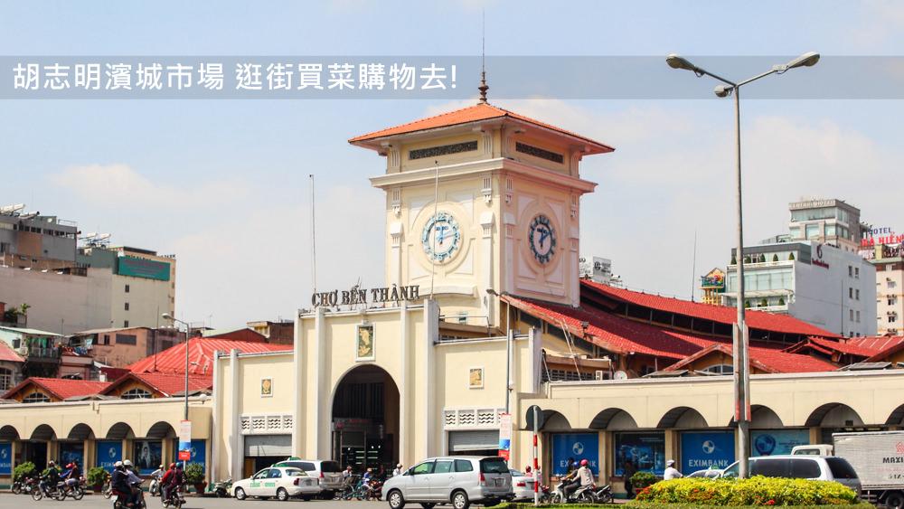 越南胡志明▎濱城市場。胡志明觀光夜市 美食按摩換錢 全都搞定!