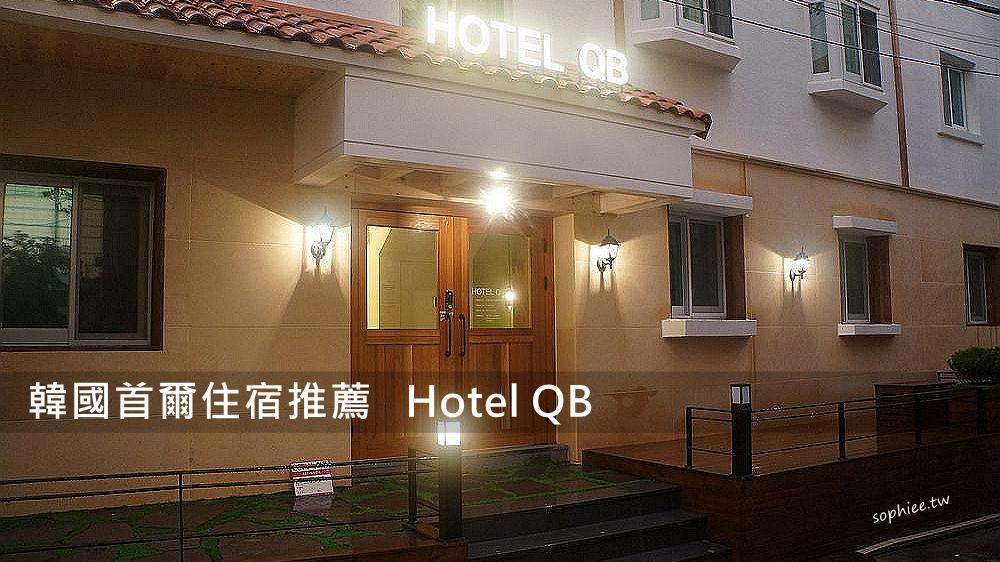 首爾東大門住宿推薦▎Hotel QB。地鐵站出口一分鐘 便宜方便 還能中文溝通!