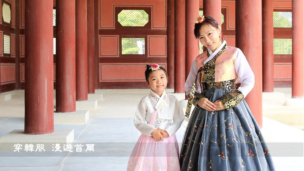 韓服租借▎到韓國體驗穿韓服玩穿越。漫步景福宮推薦首爾西花韓服!