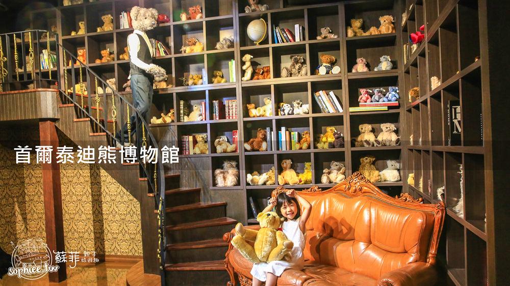 韓國首爾景點▎泰迪熊博物館。親子旅遊推薦♥好拍好玩好療癒!