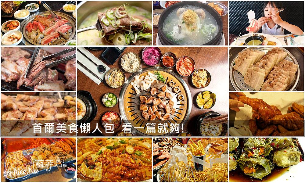 韓國必吃▎首爾美食推薦懶人包TOP 10︱到了韓國沒吃到超後悔!