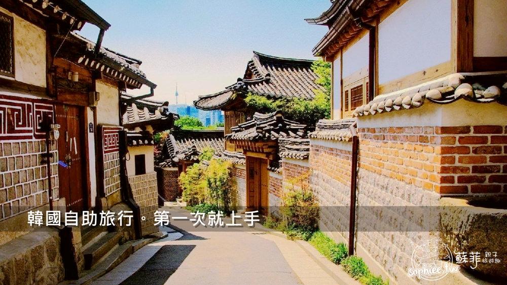 首爾自由行攻略懶人包|新手上路的韓國旅遊行前準備!
