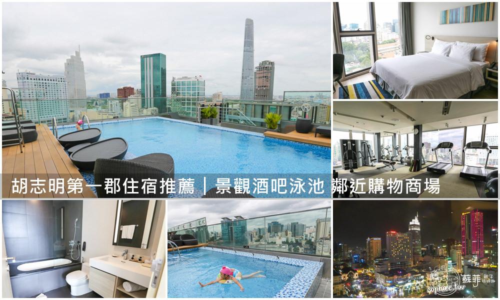 胡志明飯店推薦︱第一郡 西貢城市之心自由中央酒店。度假就該這麼享受!