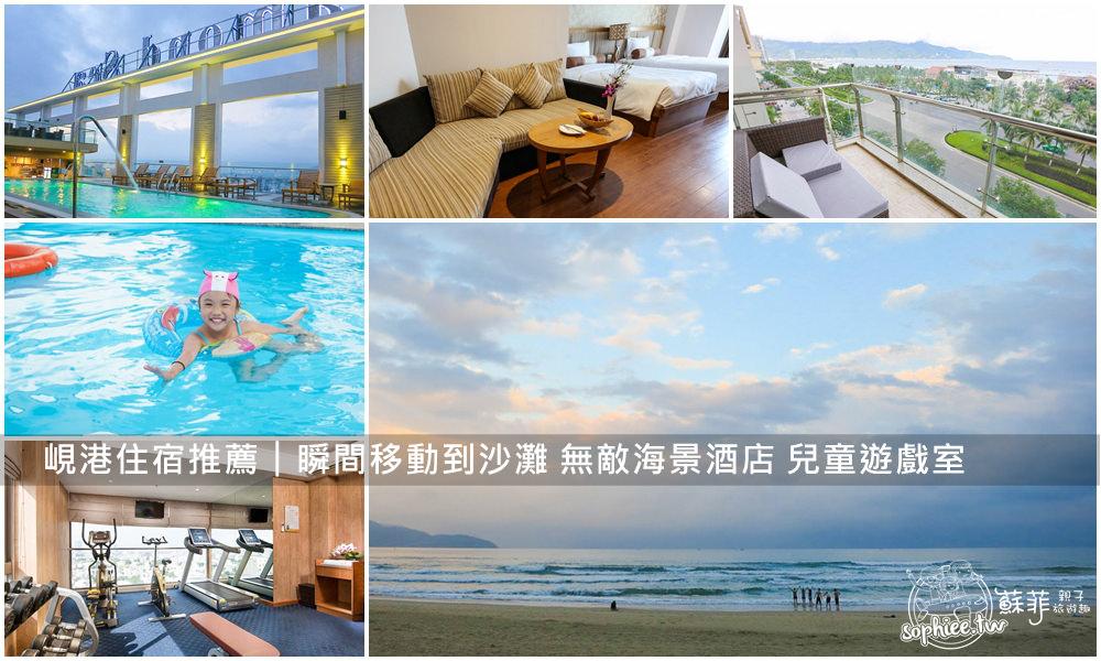 峴港住宿推薦︱鑽石海酒店 瞬間移動到沙灘 造訪東方夏威夷!