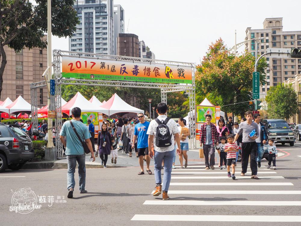 2017第一屆反毒惜食PK戰園遊會。台中豐樂公園-好吃好玩好好買!
