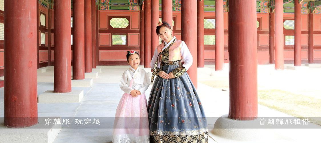 到韓國體驗穿韓服玩穿越