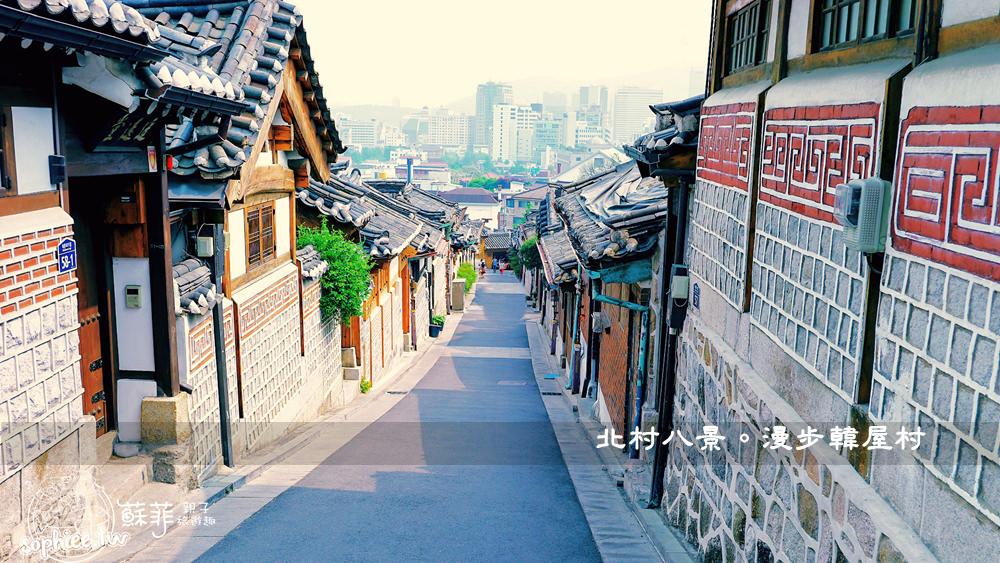 韓國首爾景點︱北村八景。漫步韓屋村 尋找韓劇拍攝景點!