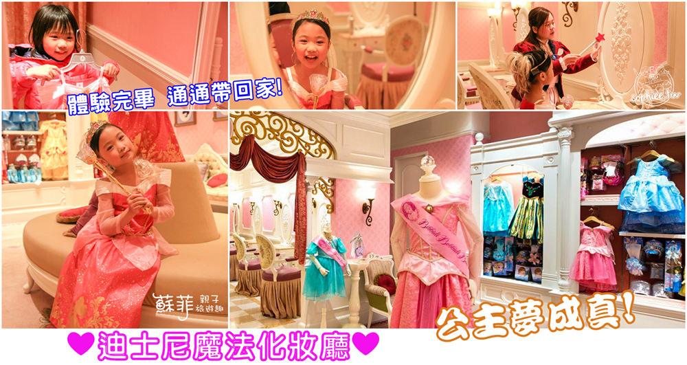 香港迪士尼︱魔法化妝廳-讓公主夢成真!