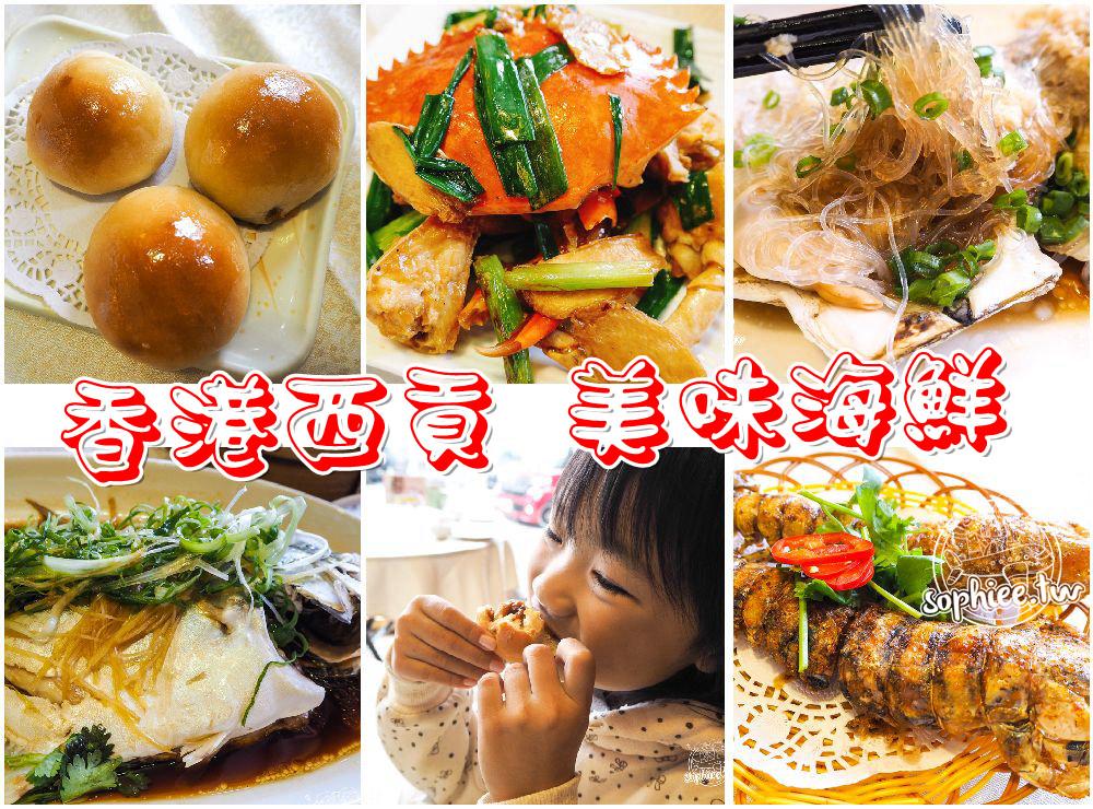 香港西貢美食︱全記海鮮菜館:香港超讚海鮮 美食饗宴!