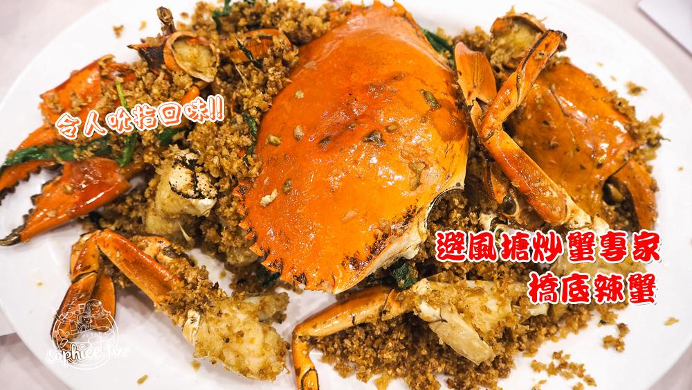 香港美食︱橋底辣蟹。避風塘炒蟹好貴好好吃 令人魂牽夢縈 心心念念~