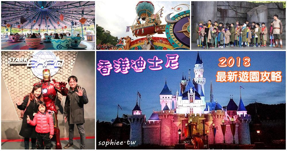 香港迪士尼︱2018樂園遊園攻略實戰篇。門票交通住宿必看懶人包