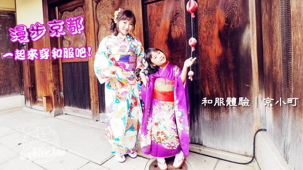 京都和服出租京小町︱清水道公車站旁 中文服務 輕鬆暢遊清水寺!