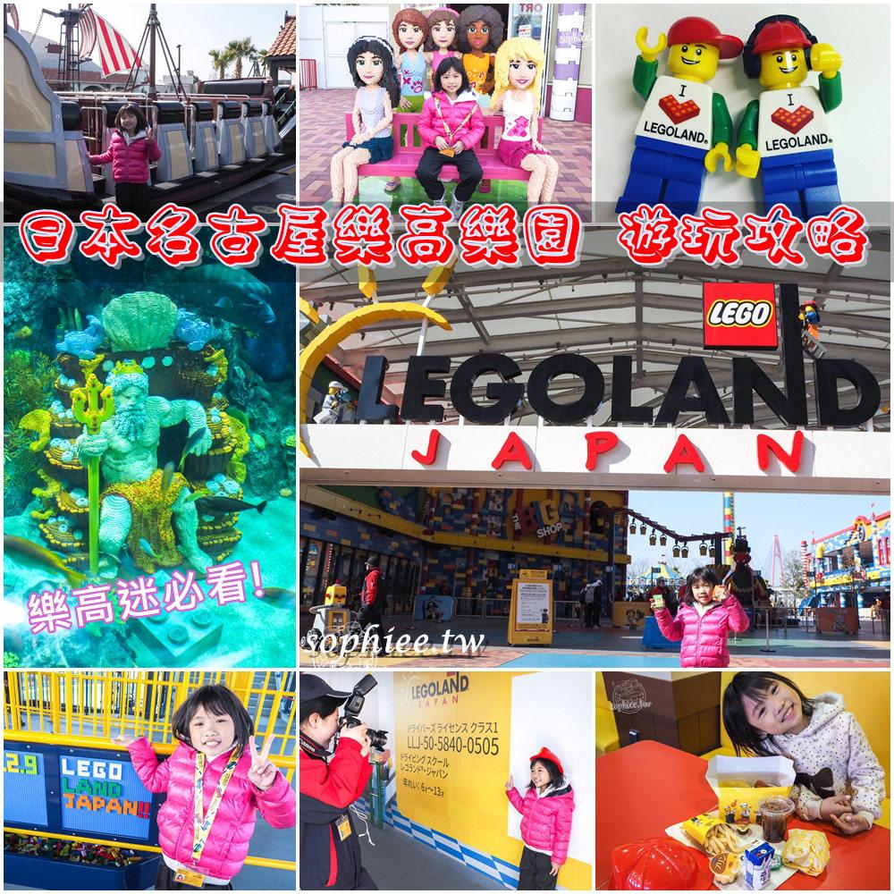 日本樂高樂園攻略︱名古屋必訪LEGOLAND JAPAN:交通門票設施一網打盡!