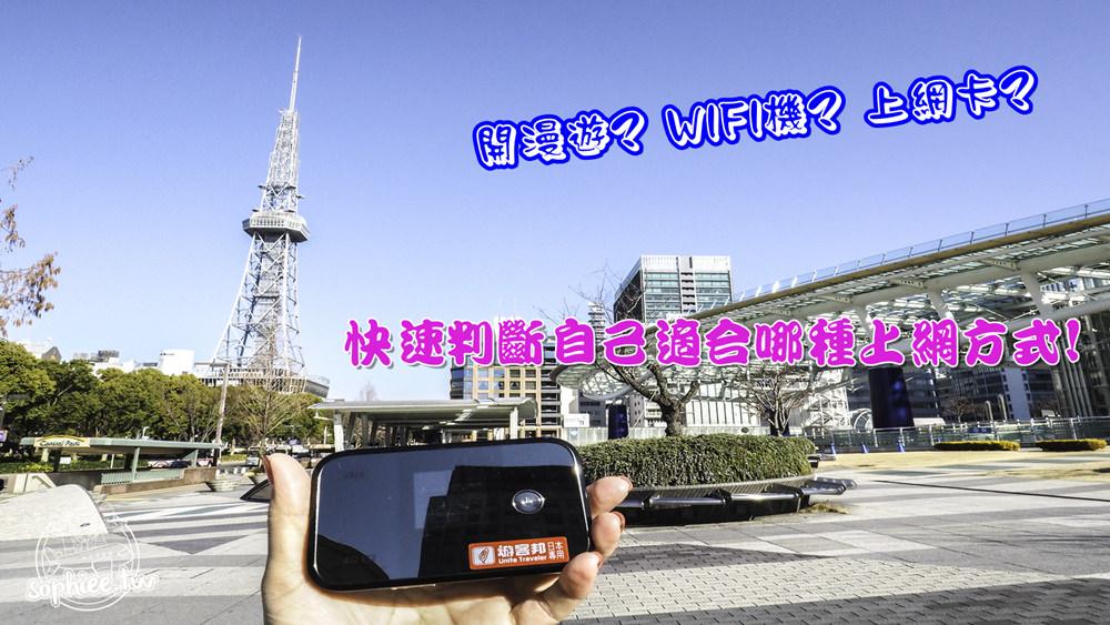 2018日本上網4G WIFI分享器。了解自己出國適合哪種上網方式!