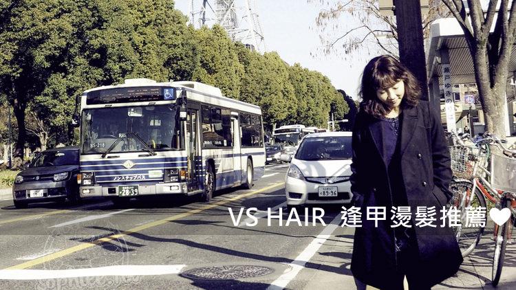 台中燙染髮推薦︱VS hair。一試成主顧 逢甲商圈 做完頭髮去逛街!