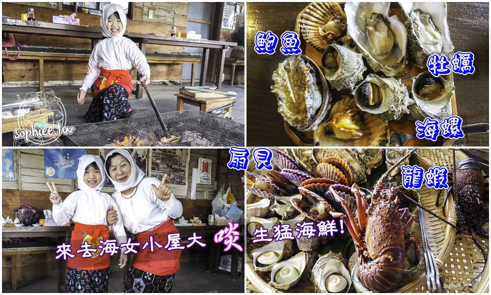 三重伊勢鳥羽︱海女小屋。鮮甜現烤海鮮 龍蝦鮑魚牡蠣海螺扇貝大餐!