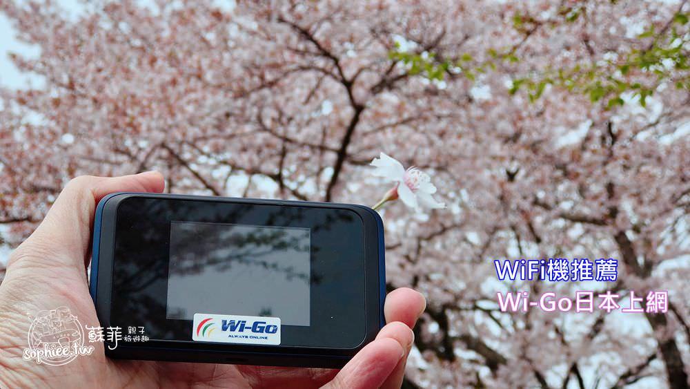 日本WiFi機推薦︱Wi-Go日本上網。WIFI分享器實戰使用心得分享