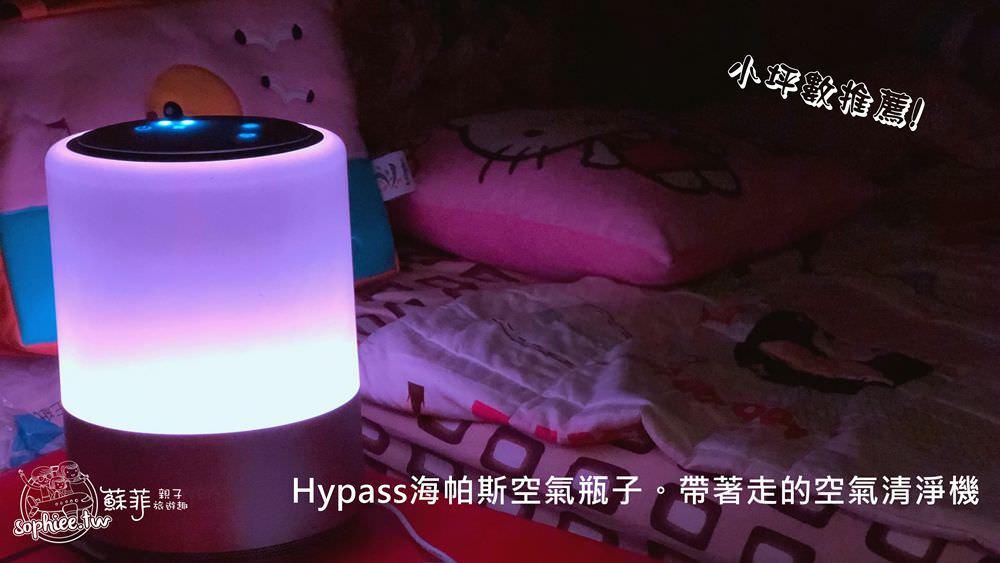 小坪數空氣清淨機推薦︱Hypass海帕斯空氣瓶子胖胖瓶。隨時隨地呼吸清新空氣!