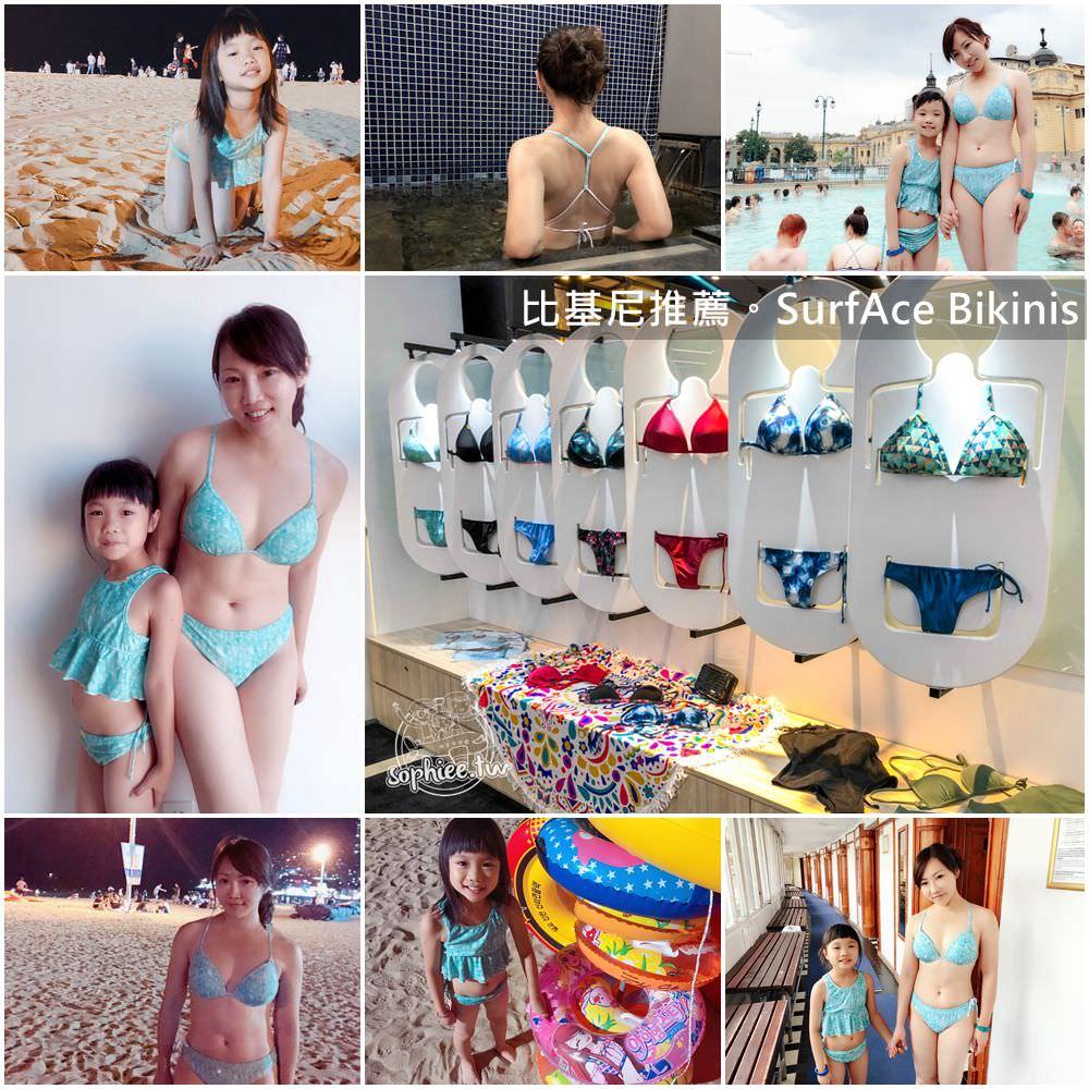 比基尼泳裝推薦∣SurfAce Bikinis運動必備泳衣:海邊玩水衝浪游泳不走光,真正能下水運動的比基尼,時尚美觀又性感!