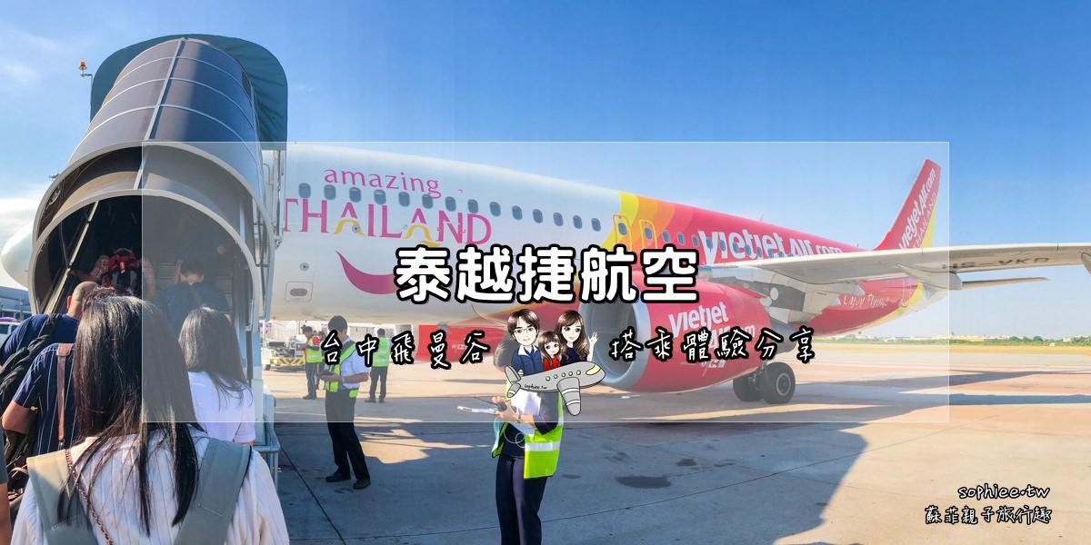 Thai Vietjet Air泰越捷航空