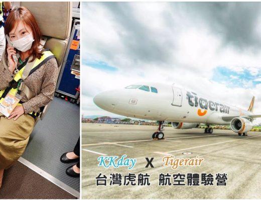 台灣虎航航空體驗