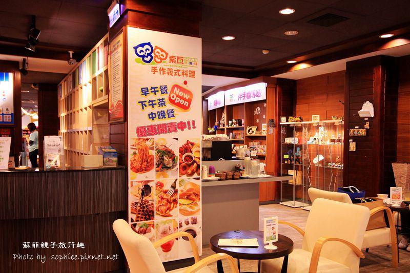 [台中義大利餐廳]索瓦義式料理咖啡廳♥台中中山店♥索瓦咖啡♥早午餐♥披薩義大利麵